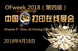 OFweek 2018(第四届)中国3D打印在线展会