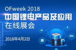 OFweek 2018中国锂电产品及应用在线展会