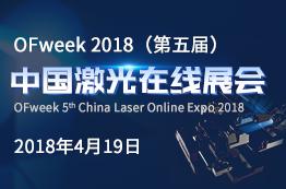 OFweek 2018(第五届)中国激光在线展