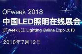 OFweek 2018中国LED照明在线展会