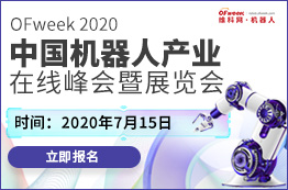 OFweek 2020中国机器人产业在线峰会暨展览会