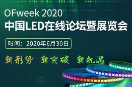 OFweek 2020中国LED在线论坛暨展览会