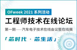 OFweek 2021系列活动——汽车电子技术在线会议暨在线展