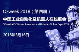 OFweek 2018(第四届)中国工业自动化及机器人在线展