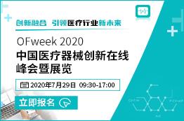 OFweek 2020中国医疗器械创新在线峰会暨展览