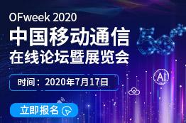 OFweek 2020中国移动通信在线论坛暨展览会