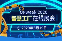 OFweek 2020智慧工厂在线展会