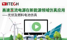 ITECH光伏及燃料电池的仿真与测试