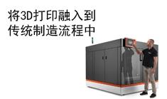 如何将3D打印融入传统制造流程中