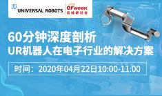 UR机器人在电子行业的解决方案