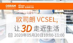 欧司朗 VCSEL , 让3D 走近生活