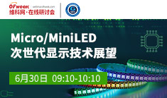 Micro/MiniLED次世代显示技术展望