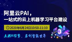 阿里云PAI,一站式的云上机器学习平台建设