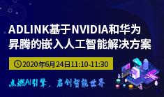 ADLINK基于NVIDIA和华为昇腾的嵌入人工智能解决方案