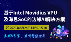 基于Intel Movidius VPU及海思SoC的边缘AI解决方案