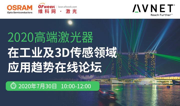 2020高端激光器在工业及3D传感领域应用趋势在线论坛