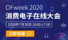OFweek 2020消费电子在线大会